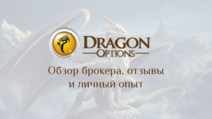 Dragon binary option